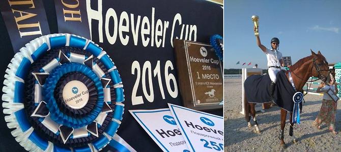 Höveler Cup 2016